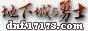 17173 DNF胜游官网