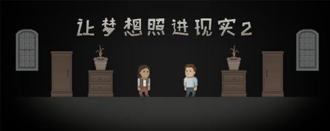 让梦想照进现实2中文版