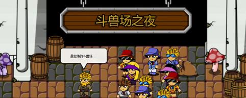 斗兽场之夜中文版