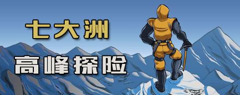 七大洲高峰探险中文版