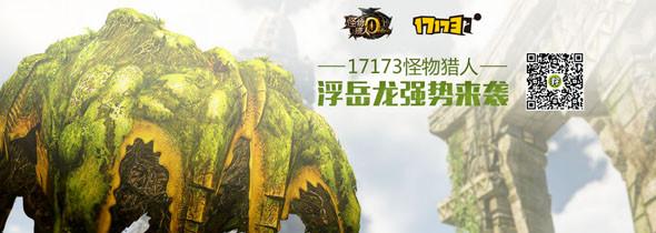 怪物猎人ol新版本浮岳龙专题活动送QB