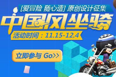 《冒险岛2》中国风坐骑原创设计征集!