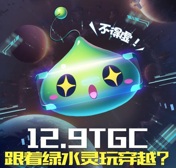 """期待TGC!玩家绘制""""萌物成都行""""海报"""