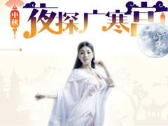 中秋趣味专题:夜探广寒宫