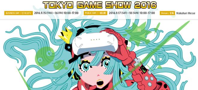 2016东京电玩展17173报道首页