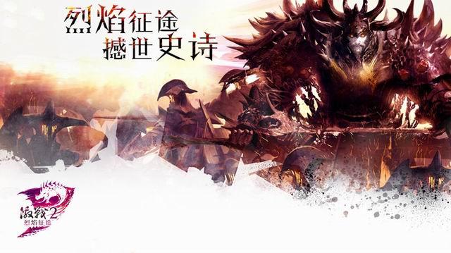 激战2新版国服定名烈焰征途 今日开启预售