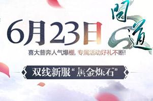 17173游戏论坛活动
