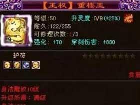 大神传:百万评分的峨嵋大神装备欣赏