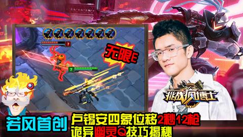 【风博士】 圣枪无限e最强技巧全揭秘!