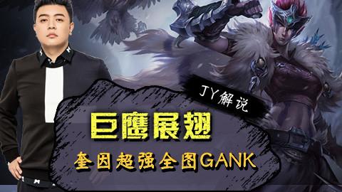 JY解说:巨鹰展翅 奎因超强全图GANK