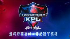 KPL大幕今日拉开!王者荣耀之战!