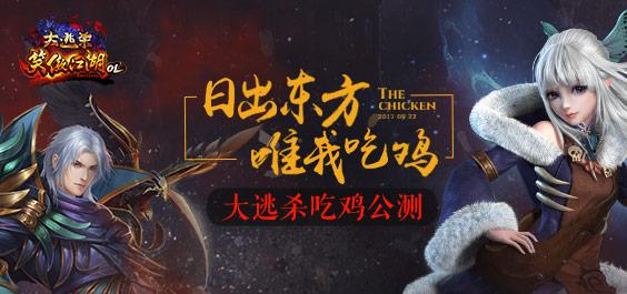 《笑傲江湖OL》秋季大版10.27即将开启
