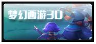 梦幻西游3d版综合讨论区