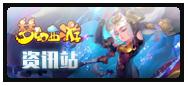 梦幻西游资讯站