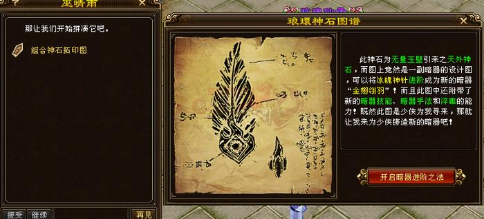 4月6日更新 新暗器金翅翎羽和新副本琅嬛福地