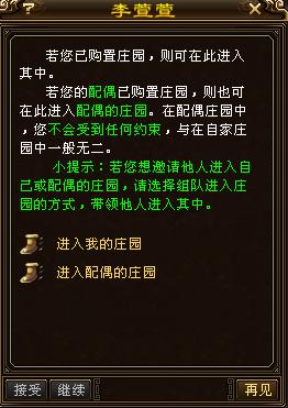 莊園更新!新版本內容莊園特色玩法詳解